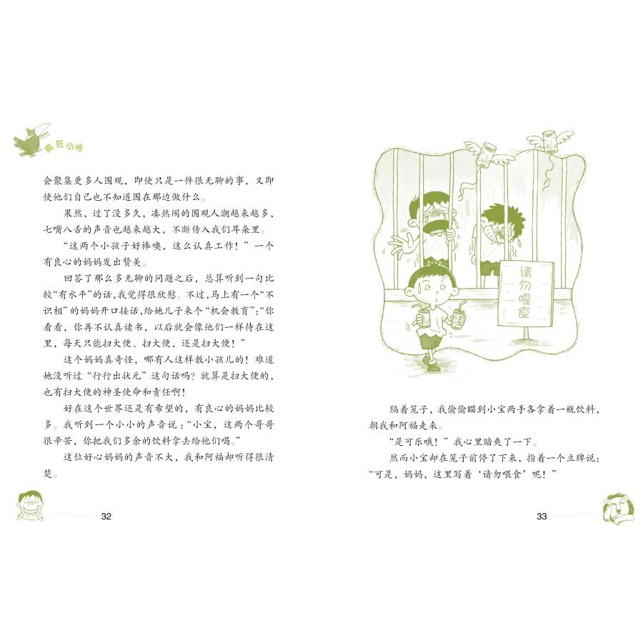 《疯狂小学 疯狂动物园》_小书虫绘本馆_常州幼儿少儿