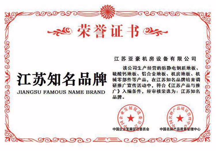 常州防静电活动地板_江苏知名品牌
