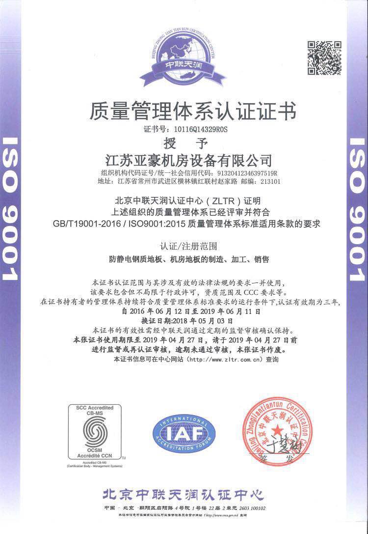 常州防静电活动地板_质量管理体系认证证书