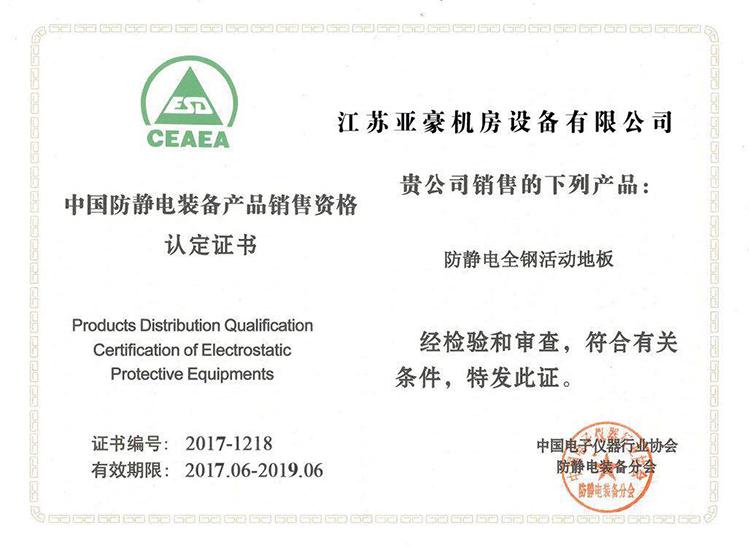 常州防静电活动地板_防静电地板销售证书