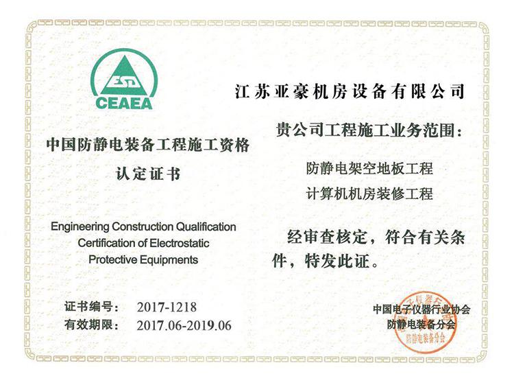 常州防静电活动地板_环境管理体系认证证书