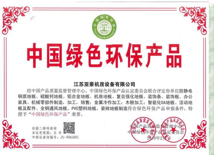 常州防静电活动地板_中国绿化环保产品