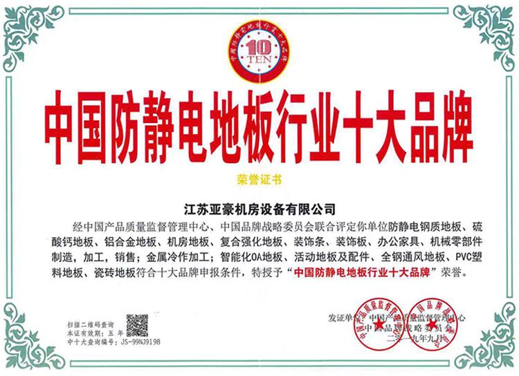 常州防静电活动地板_中国防静电地板行业十大品牌
