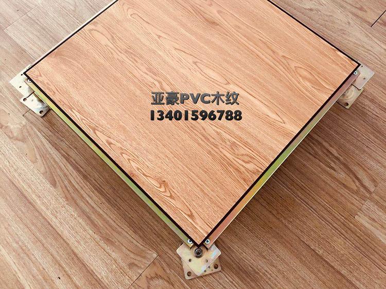 PVC木纹防静电架空地板